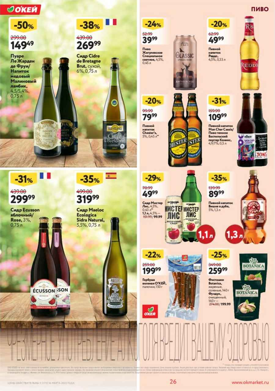 Каталог акций гипермаркетов Окей в Москве