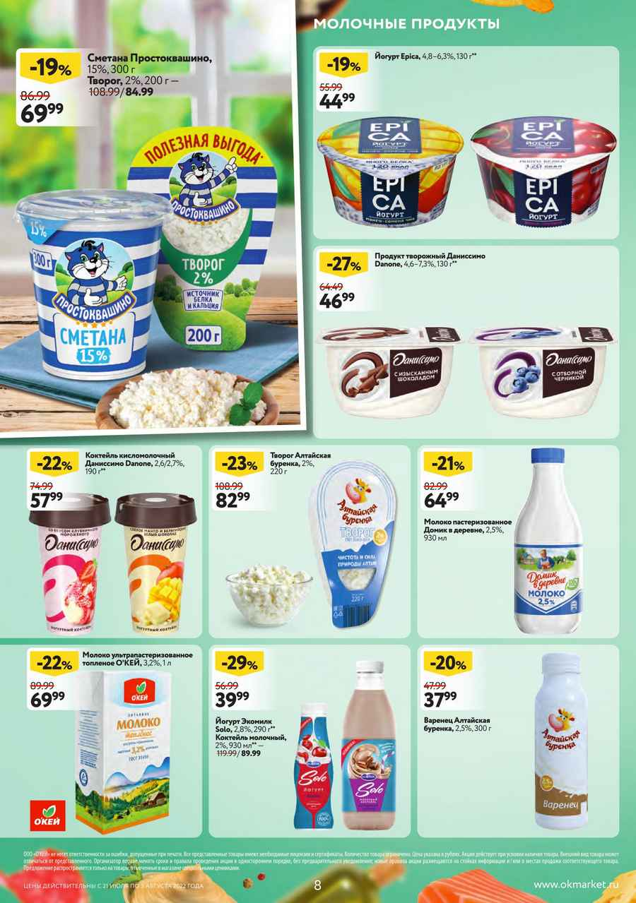 Каталог акций гипермаркетов Окей в Красноярске