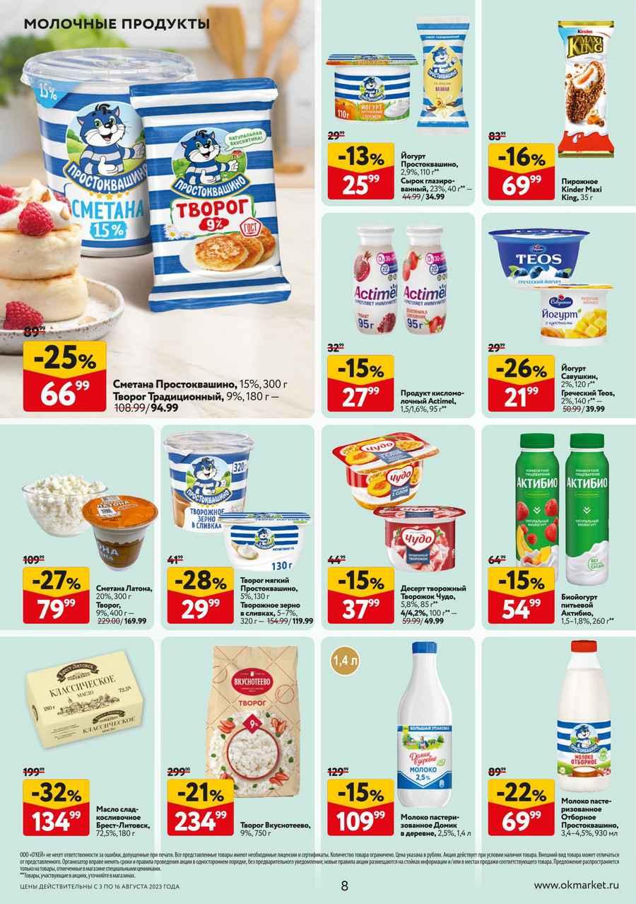 Каталог акций гипермаркетов Окей в Мурманске