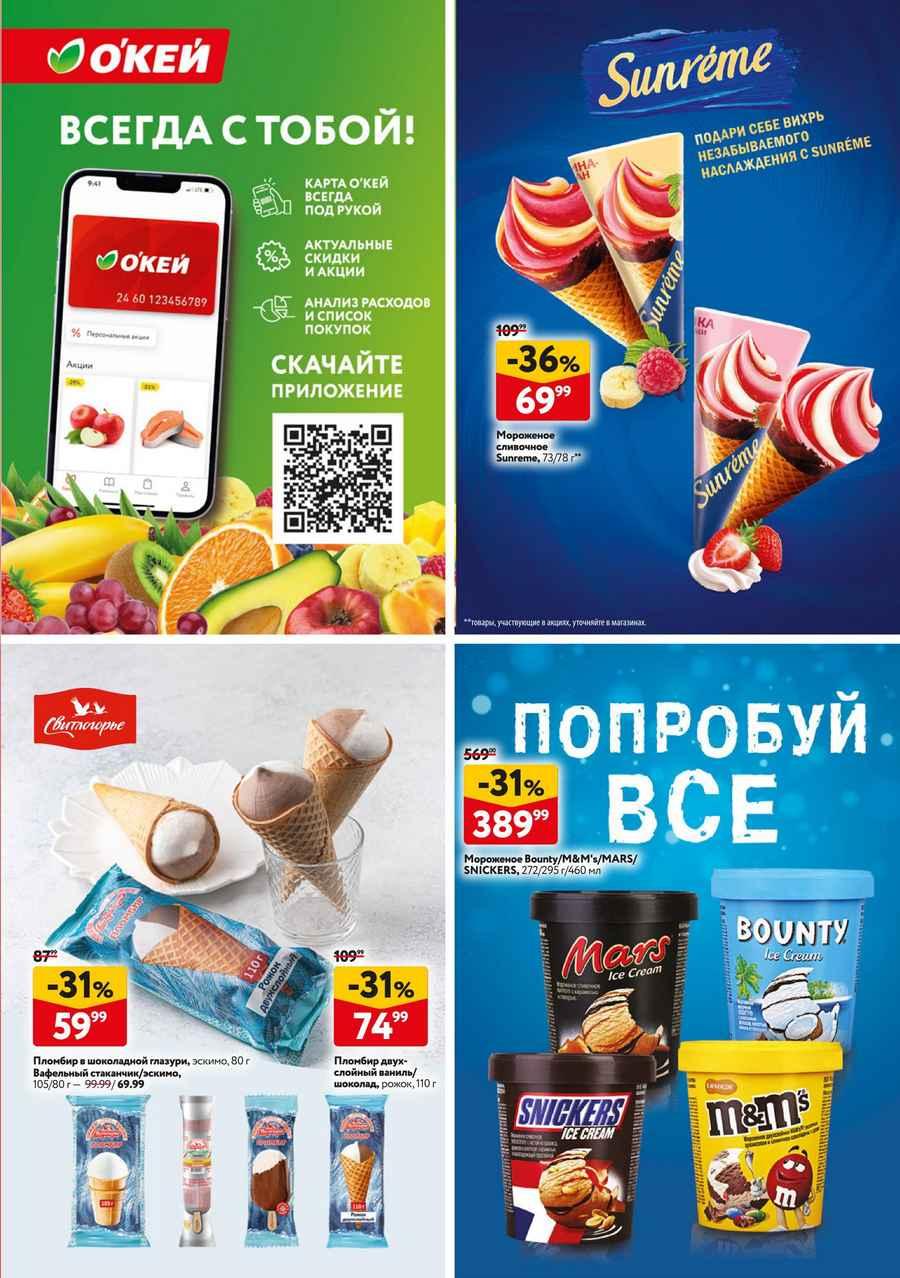 Каталог акций гипермаркетов Окей в Новосибирске