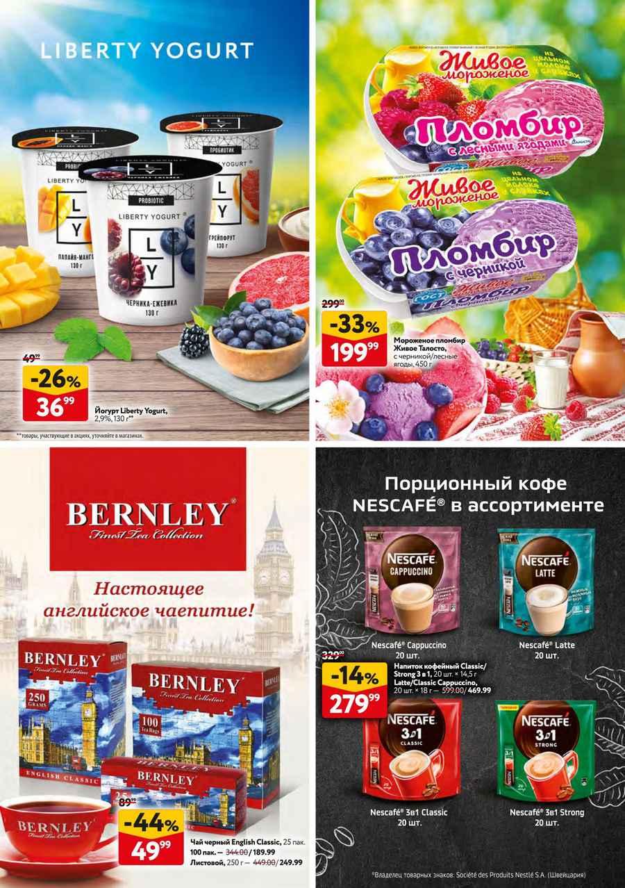 Каталог акций гипермаркетов Окей в Омске