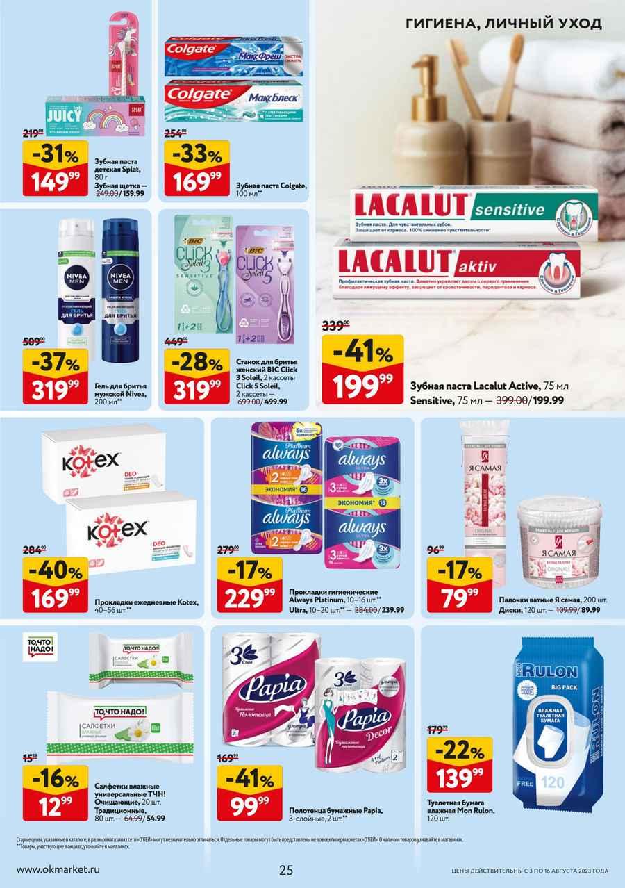 Каталог акций гипермаркетов Окей в Оренбурге