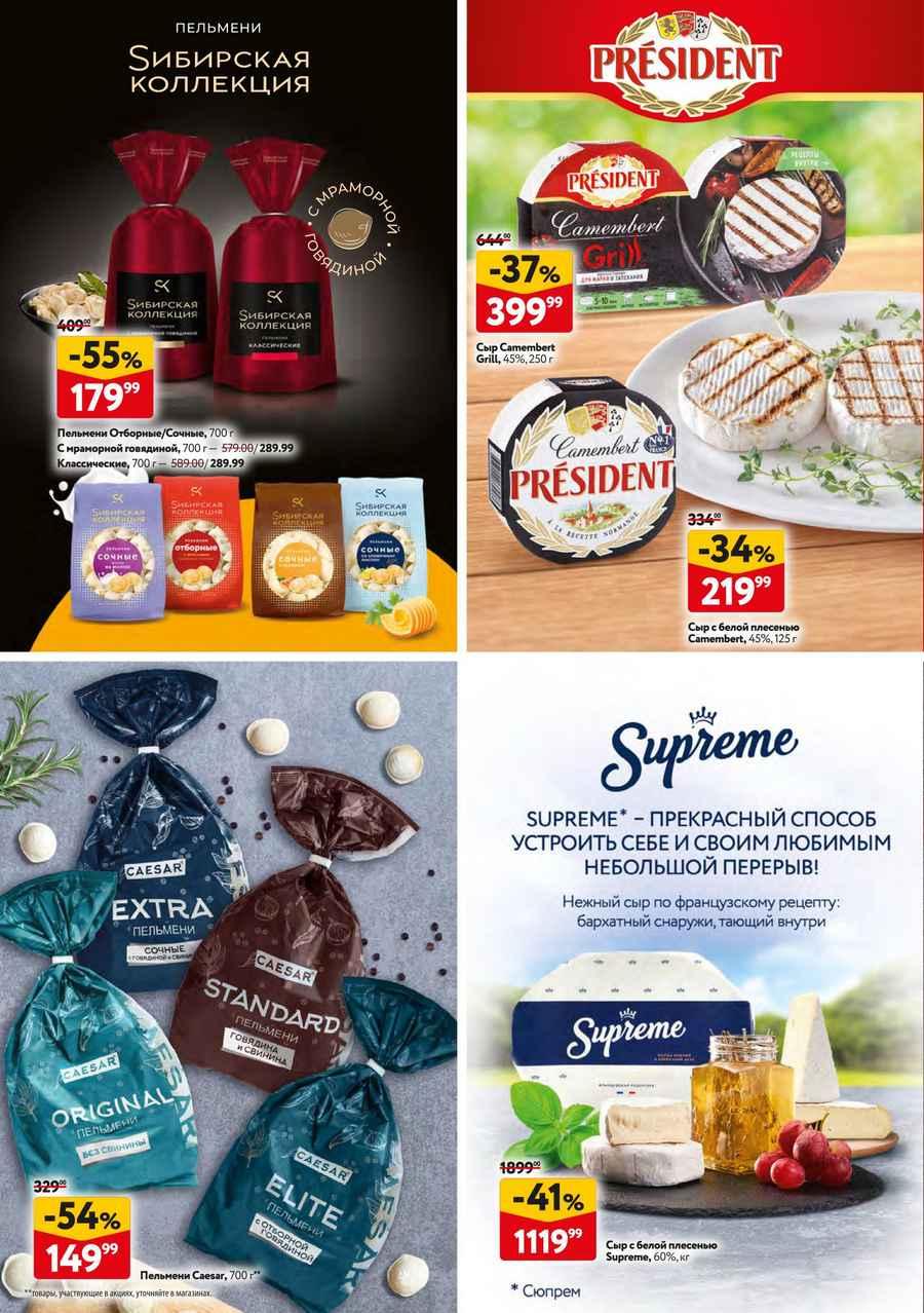 Каталог акций гипермаркетов Окей в Ростове-на-Дону