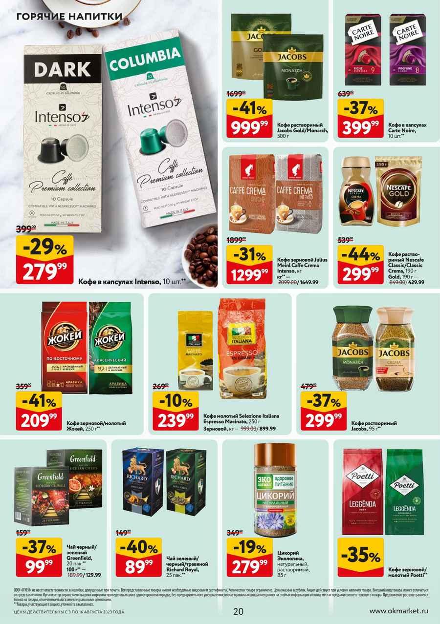 Каталог акций гипермаркетов Окей в Сочи