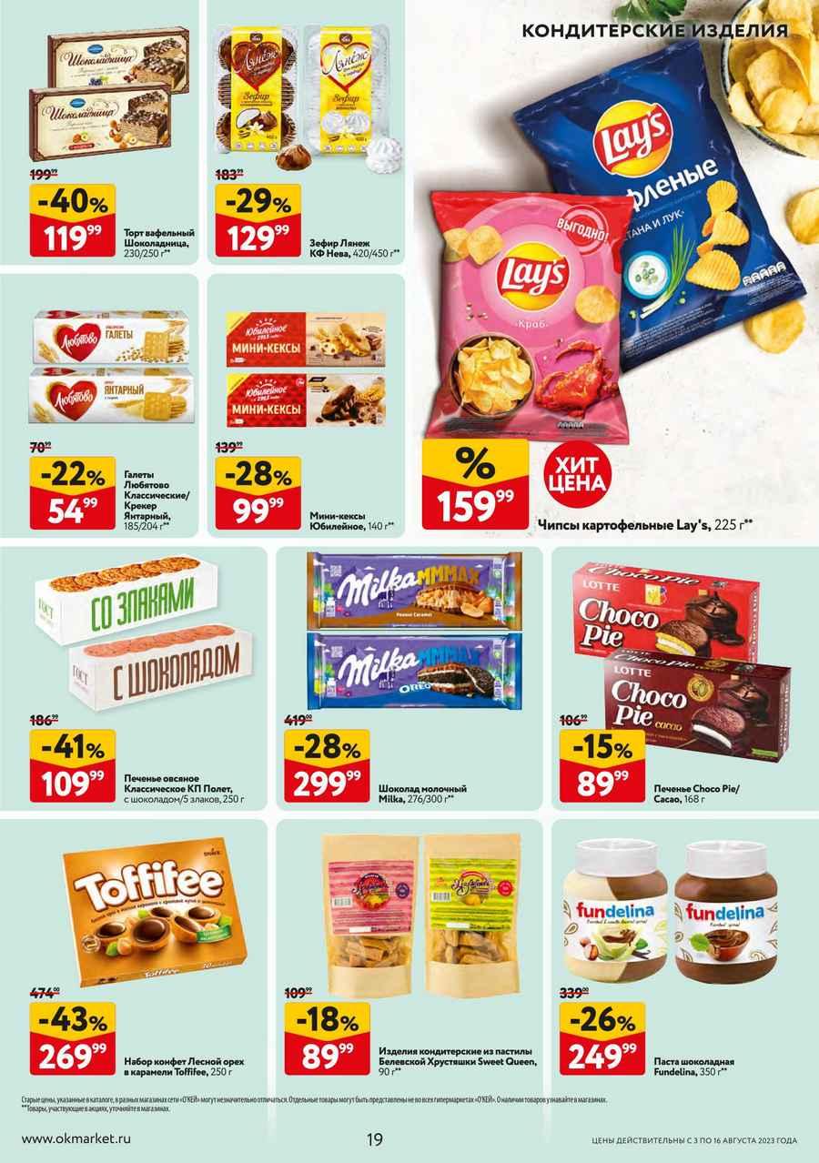 Каталог акций гипермаркетов Окей