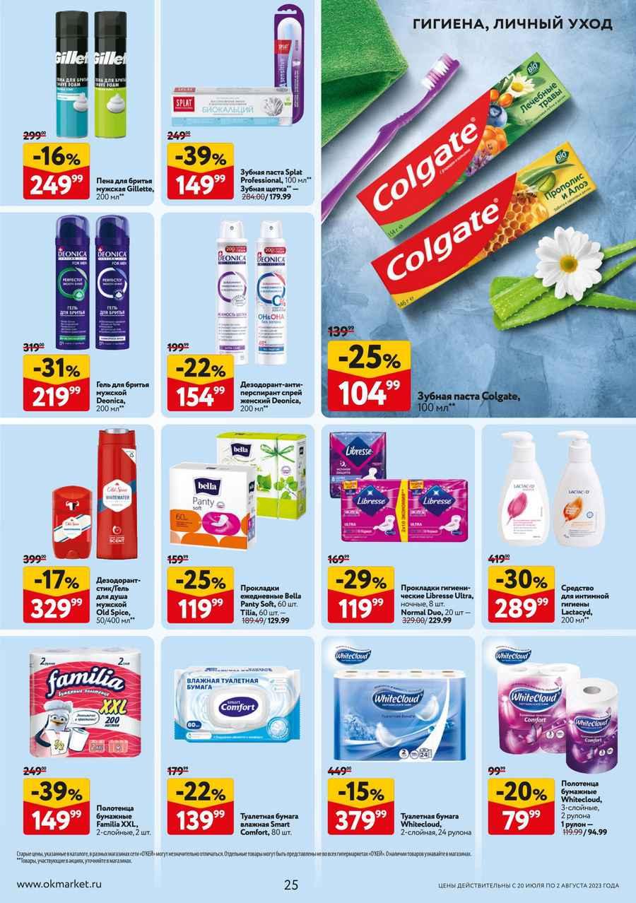 Каталог акций гипермаркетов Окей в Санкт-Петербурге