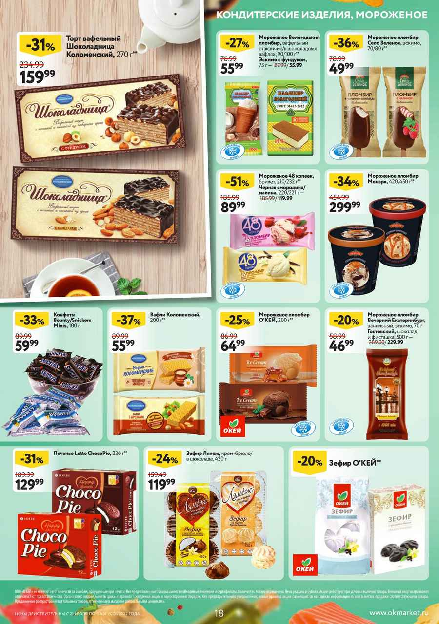 Каталог акций гипермаркетов Окей в Сургуте