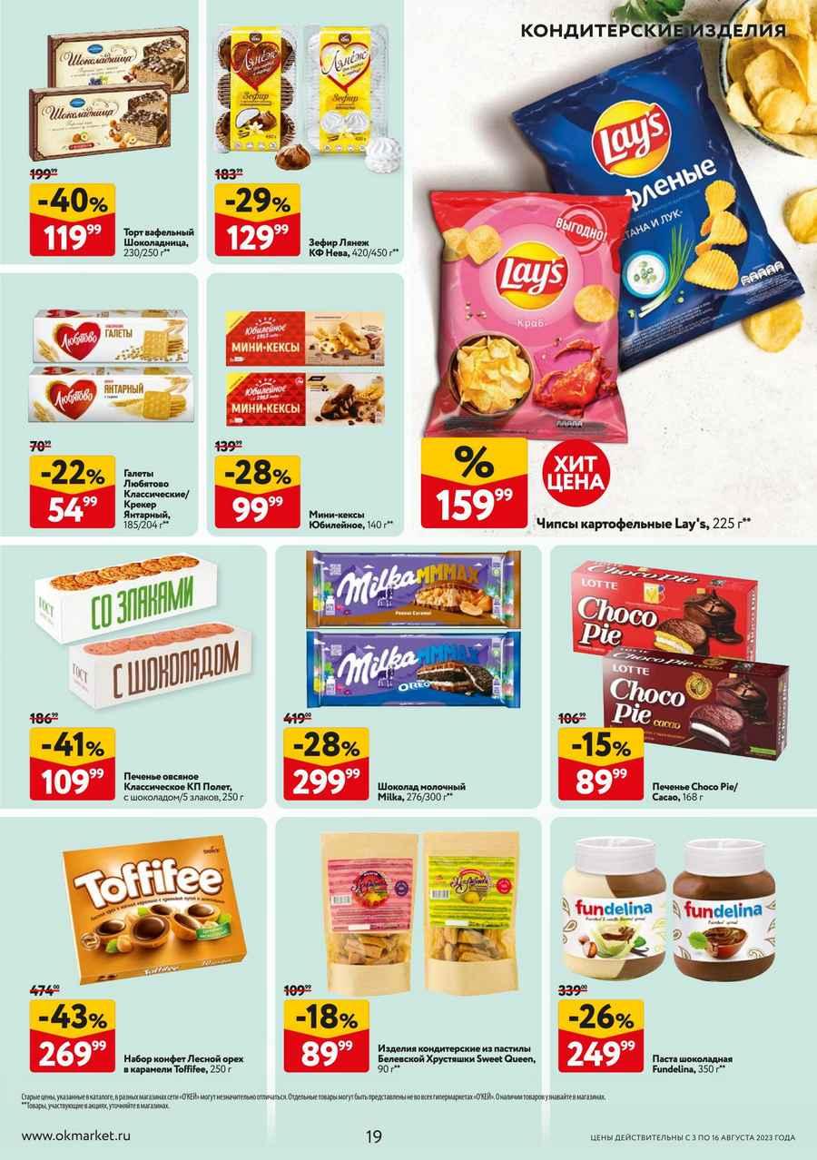 Каталог акций гипермаркетов Окей в Сыктывкаре