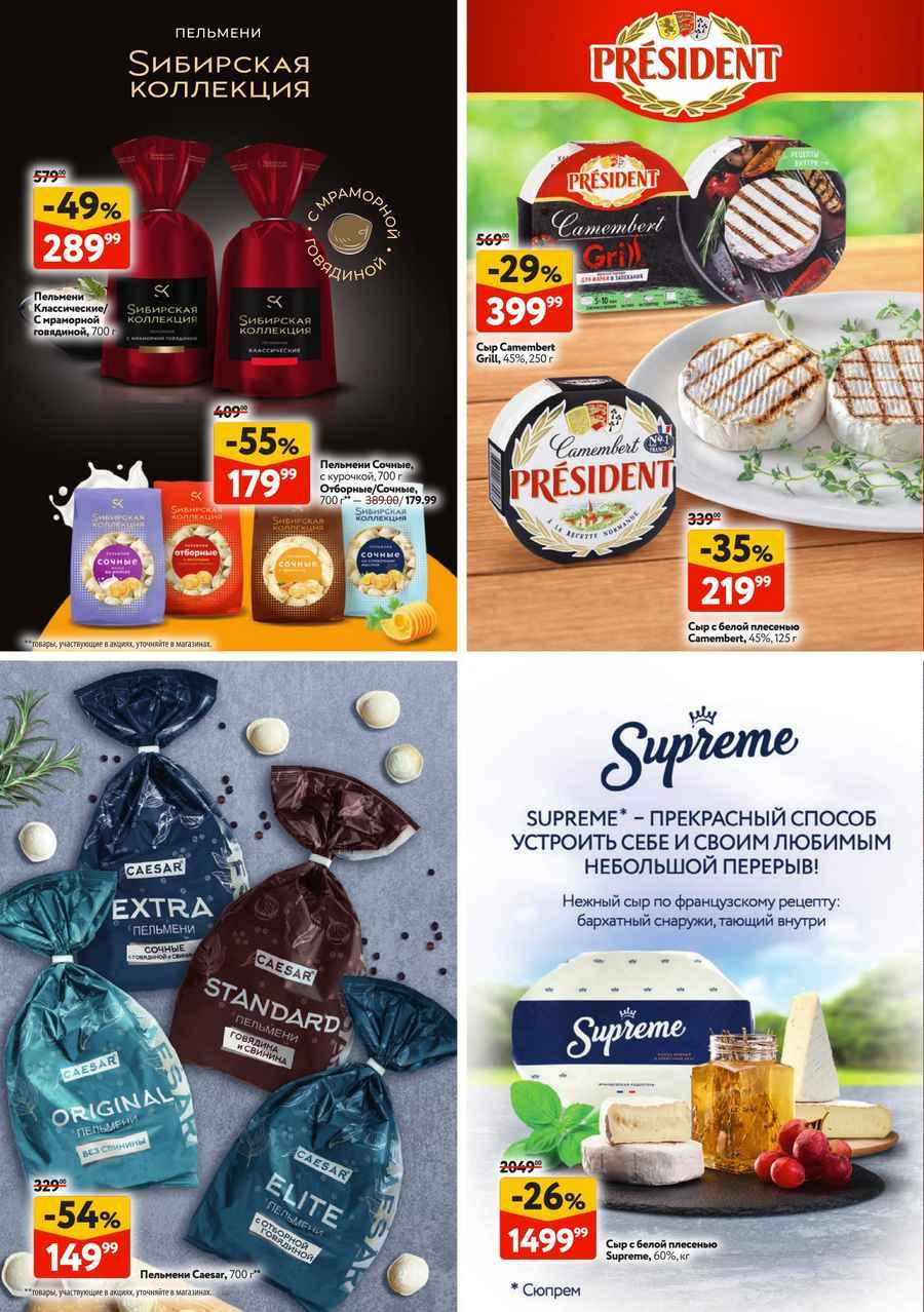 Каталог акций гипермаркетов Окей в Тольятти