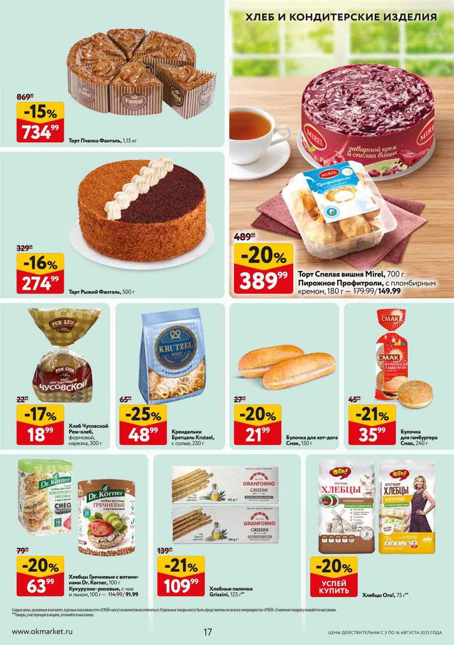 Каталог акций гипермаркетов Окей в Тюмени
