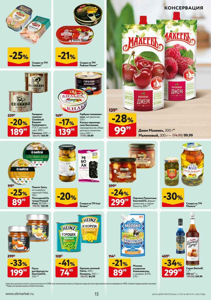 Каталог акций гипермаркетов Окей в Астрахани