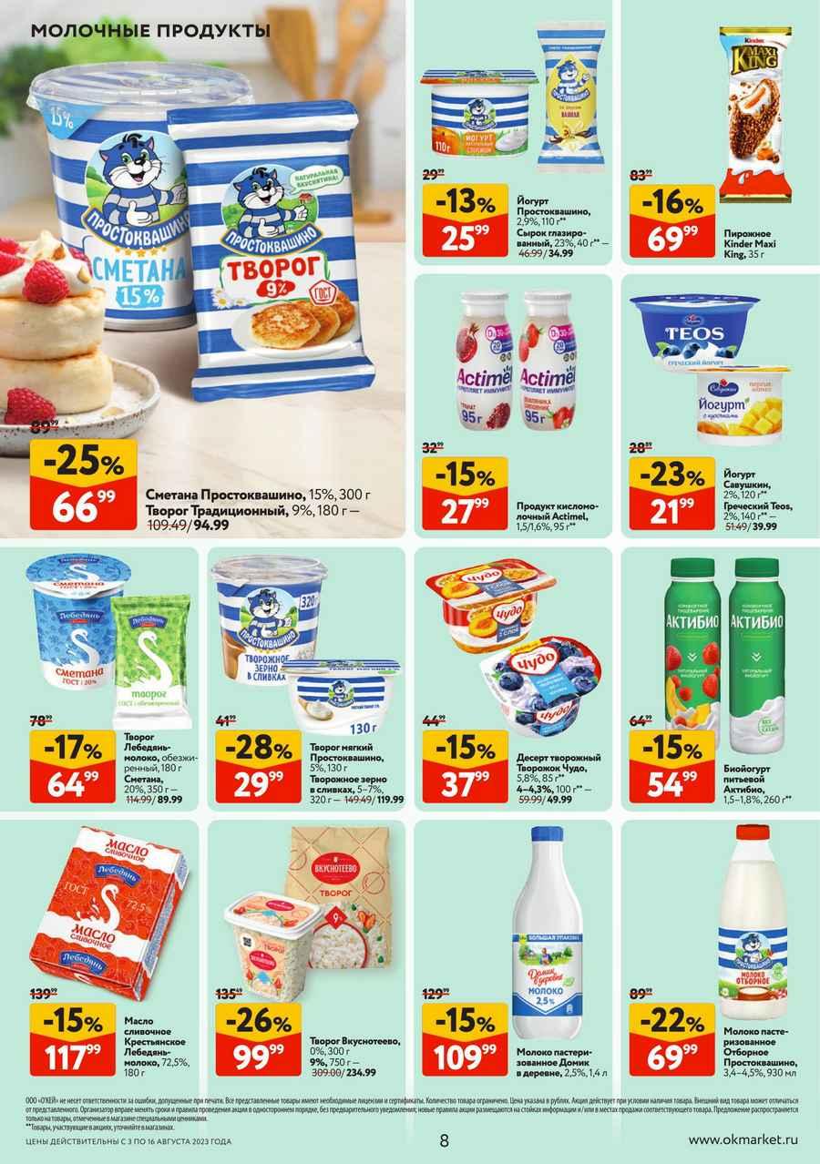 Каталог акций гипермаркетов Окей в Воронеже