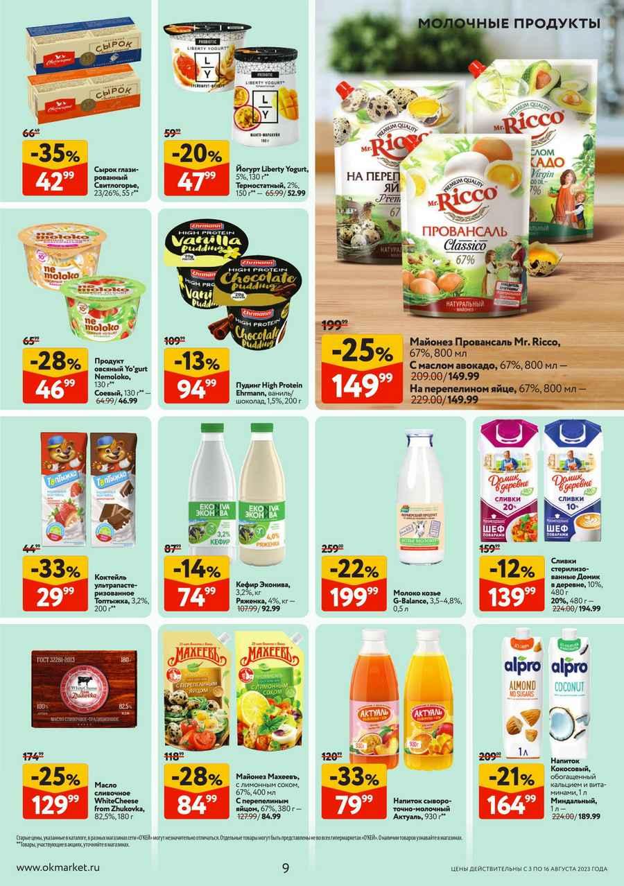 Каталог акций гипермаркетов Окей в Липецке
