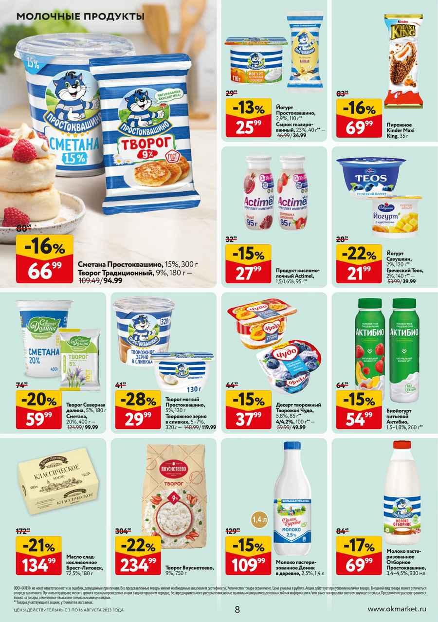 Каталог акций гипермаркетов Окей в Иваново