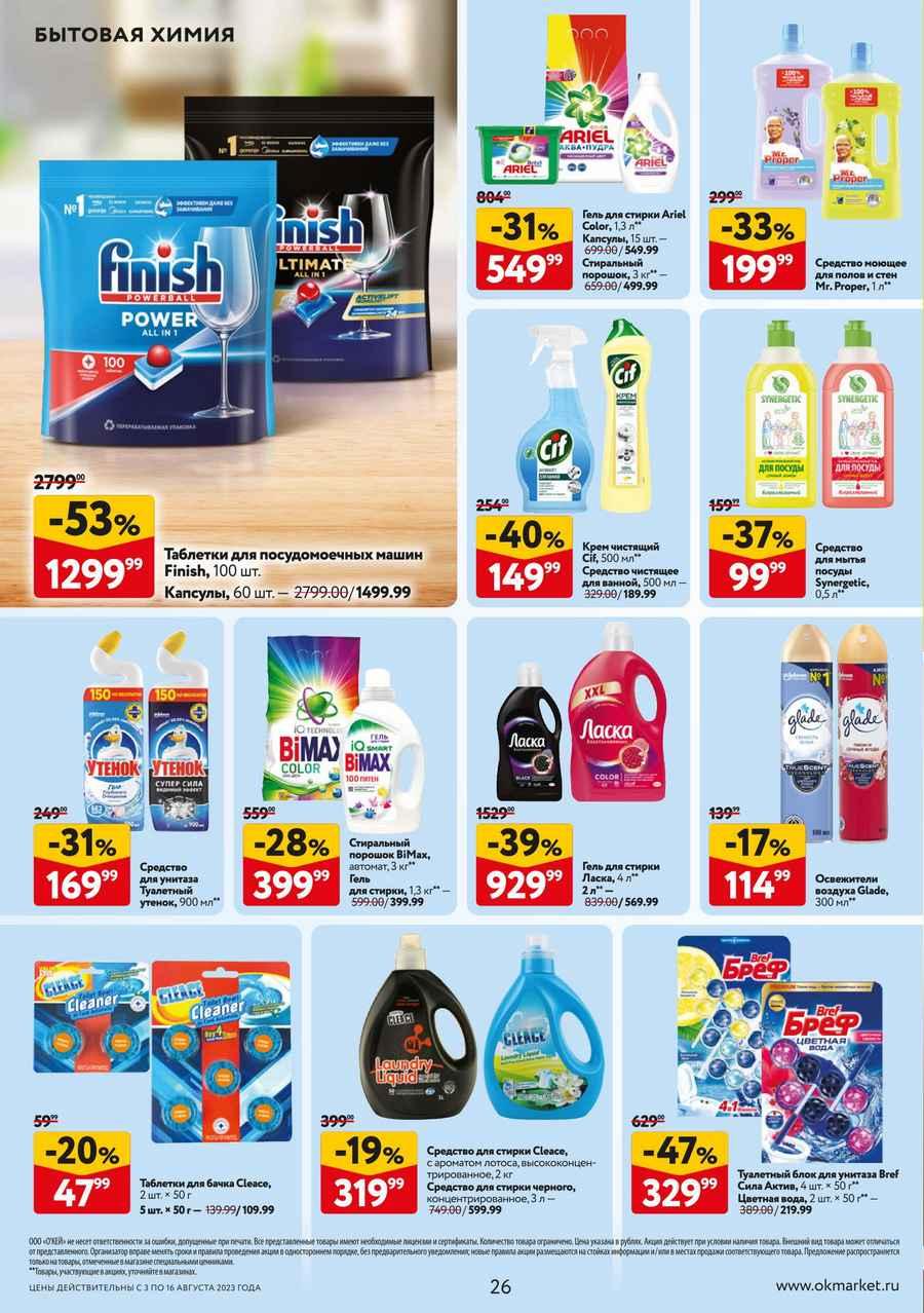 Каталог акций гипермаркетов Окей в Иркутске
