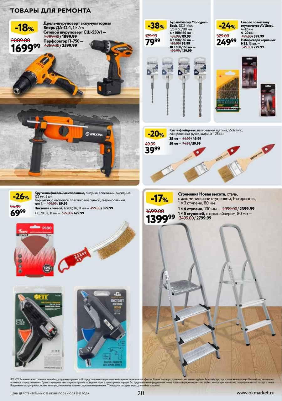 Сезонный каталог гипермаркетов Окей